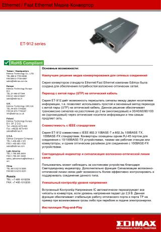 E T-912 series
