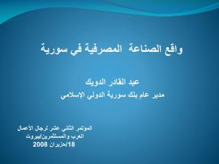 واقع الصناعة  المصرفية في سورية