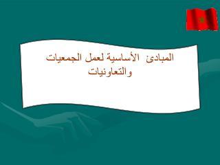 المبادئ  الأساسية لعمل الجمعي ات والتعاونيات