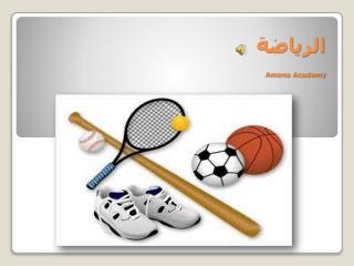الرياضة                                          Amana Academy
