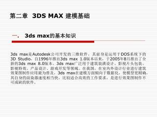 第二章   3DS MAX  建模基础