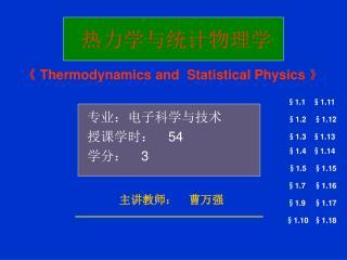 热力学与统计物理学