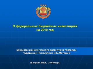 О федеральных бюджетных инвестициях  на 2010 год
