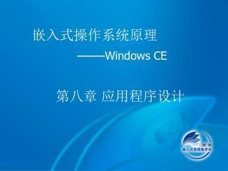 ????????? �� Windows CE
