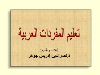 تعليم المفردات العربية