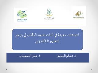 د. هشام الصغير                         د. عمر الصعيدي