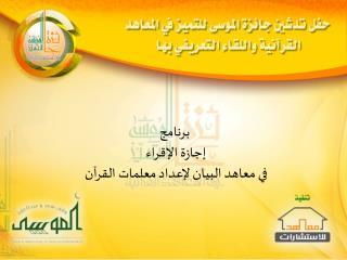 برنامج  إجازة الإقراء  في معاهد البيان لإعداد معلمات القرآن