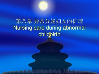第八章 异常分娩妇女的护理 Nursing care during abnormal childbirth