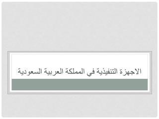 الاجهزة التنفيذية في المملكة العربية السعودية
