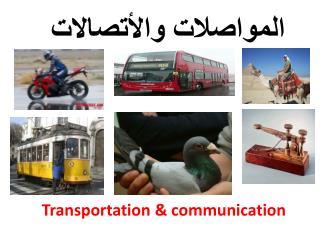 المواصلات والأتصالات