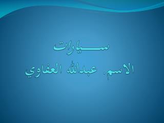 ســــــــــــيارات الاسم.  عبدالله العفاوي