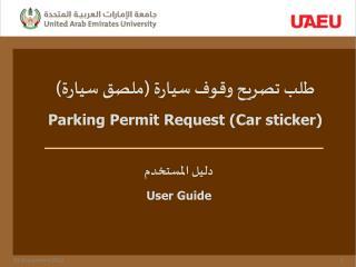 طلب تصريح وقوف سيارة (ملصق سيارة) Parking Permit Request (Car sticker)
