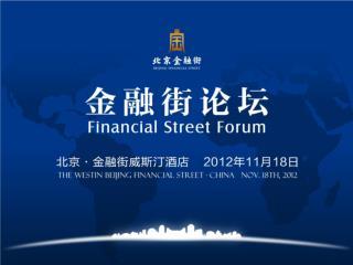 北京市及一行三会领导致辞  Officials from Beijing Municipal Government and