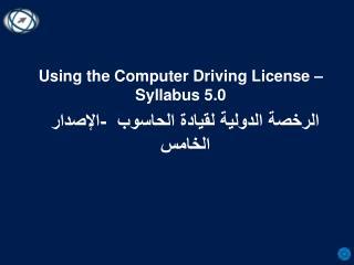 الرخصة الدولية لقيادة الحاسوب  -الإصدار الخامس