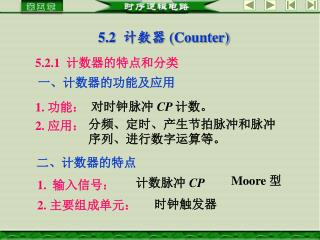 5.2   计数器  (Counter)