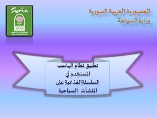 الجمهورية العربية السورية وزارة السياحة