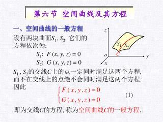 第六节 空间曲线及其方程