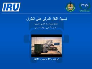 تسهيل النقل الدولي على الطرق  نتائج لمسح  من  الدول  العربية أعد بناءاً على سجلات سائق