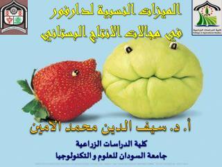 أ. د. سيف الدين محمد الامين كلية الدراسات الزراعية جامعة السودان للعلوم و التكنولوجيا