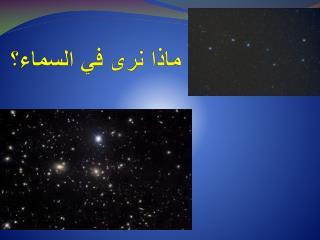 ماذا نرى في السماء؟
