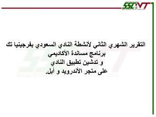 التقرير الشهري الثاني  لأنشطة النادي السعودي بفرجينيا تك برنامج مساندة الأكاديمي