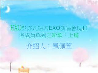 EXO ????? EXO ???? 11 ????? ??????