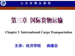 第三章 国际货物运输