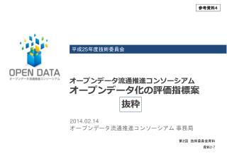 オープンデータ流通推進コンソーシアム オープンデータ化の評価指標案