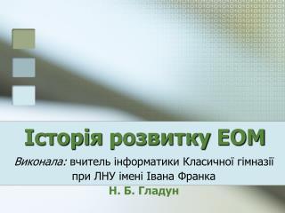 Історія розвитку ЕОМ