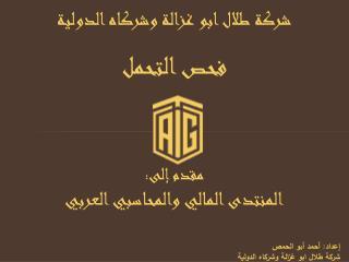 شركة طلال ابو غزالة وشركاه الدولية