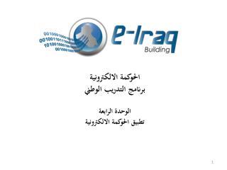 الحوكمة الالكترونية برنامج التدريب الوطني  الوحدة الرابعة تطبيق الحوكمة الالكترونية