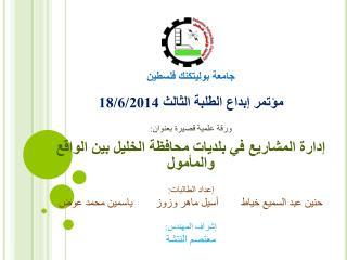جامعة بوليتكنك فلسطين مؤتمر إبداع الطلبة الثالث 18/6/2014 ورقة علمية قصيرة بعنوان: