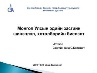 Монгол Улсын эдийн засгийн шинэчлэл, хөтөлбөрийн биелэлт