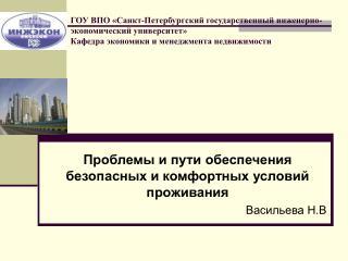 Проблемы и пути обеспечения безопасных и комфортных условий проживания Васильева Н.В