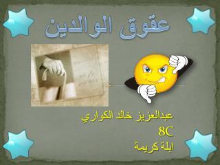 عبدالعزيز خالد الكواري 8C ا بلة كريمة