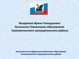 Августовская конференция работников образования Еманжелинского муниципального района