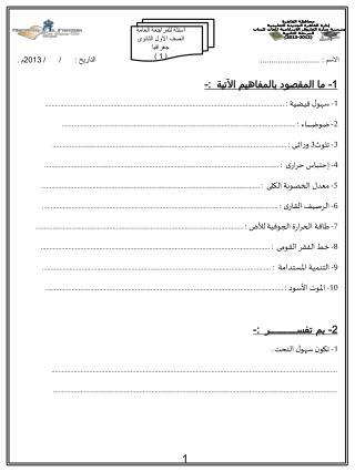 محافظة القاهرة إدارة القاهرة الجديدة التعليمية مدرسة منارة الفاروق الاسلامية للغات للبنات