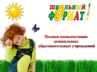 Полная комплектация дошкольных  образовательных учреждений