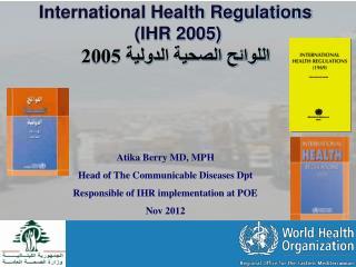 International Health Regulations  ( IHR 2005) اللوائح  الصحية الدولية  2005