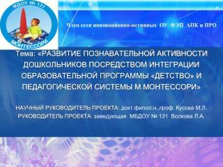Член сети инновационно-активных  ОУ  ФЭП  АПК и ПРО