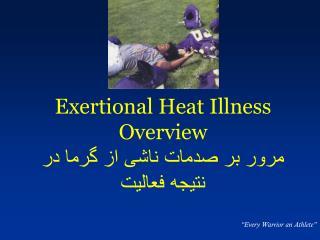 Exertional Heat Illness Overview مرور بر صدمات ناشی از گرما در نتیجه فعالیت