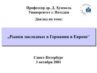"""""""Рынки закладных в Германии и Европе """""""