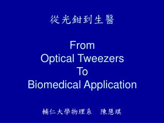 從光鉗到生醫 From  Optical Tweezers To Biomedical Application