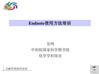 Endnote 使用方法培训