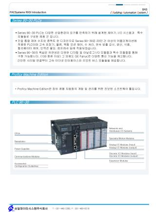 Series 90-30 PLC 는 다양한 산업환경의 요구를 만족하기 위해 설계된 제어기 , I/O  시스템과   특수 모듈들로 구성된 제품 군 입니다 .