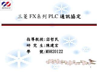 三菱  FX 系列  PLC  通訊協定