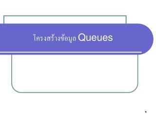 โครงสร้างข้อมูล  Queues