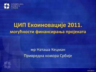 ЦИП Екоиновације 2011. могућности финансирања пројеката