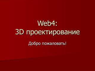 Web4:  3D  проектирование