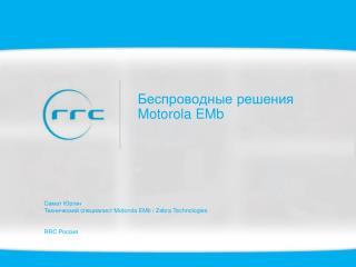 Беспроводные решения Motorola EMb